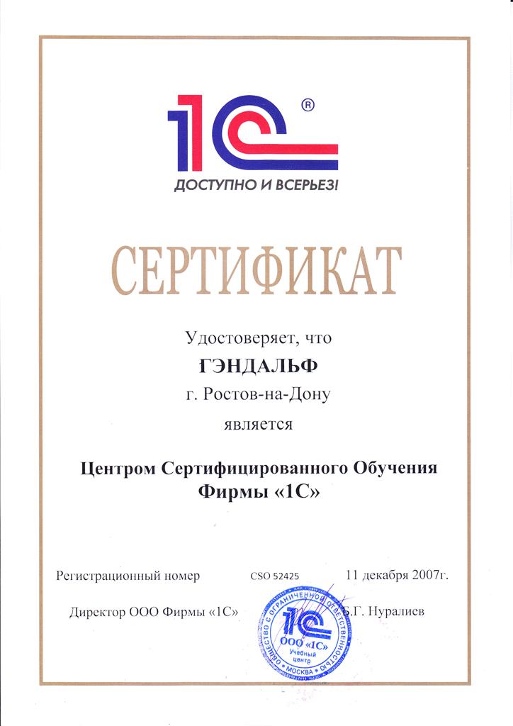 Центр сертифицированного обучения «1С»