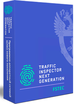 Traffic Inspector Next Generation FSTEC
