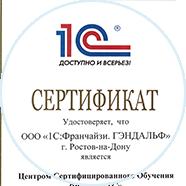«Центр сертифицированного обучения фирмы «1С»