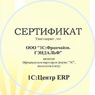 «1С:Центр ERP»
