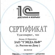 Официальный участник программы «1С:Франчайзинг 2000»