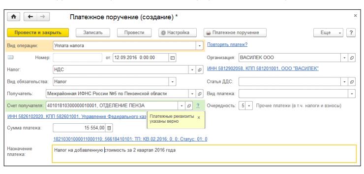 Как заполнить реквизиты инспекции ФНС и филиалов ФСС и ПФР