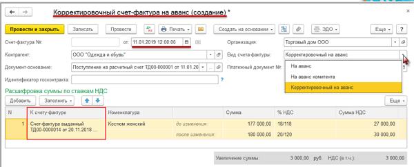 Корректировочный счет-фактура на аванс