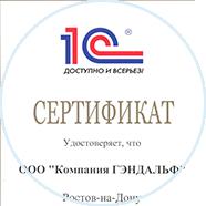 Партнер «1С». ООО «Компания ГЭНДАЛЬФ»