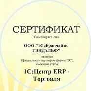 «1С:Центр ERP - Торговля»