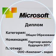 Партнер «Школы будущего 2010». Microsoft