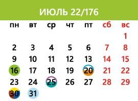 Календарь «ГЭНДАЛЬФ»