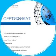 Авторизованный партнер ООО «Смарт-Софт»