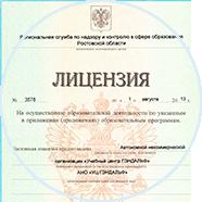 Лицензия Рособрнадзора