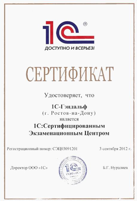 «1С:Сертифицированный экзаменационный центр»