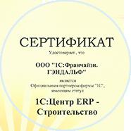 «1С:Центр ERP - Строительство»