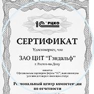 «Региональный центр компетенции по отчетности»