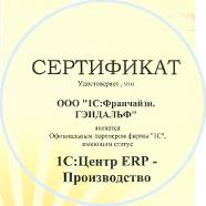 «1C:Центр ERP - Производство»