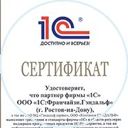 «Центр сопровождения программ и информационных продуктов 1С»