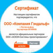 Партнер ООО «АСКОН-Системы проектирования»
