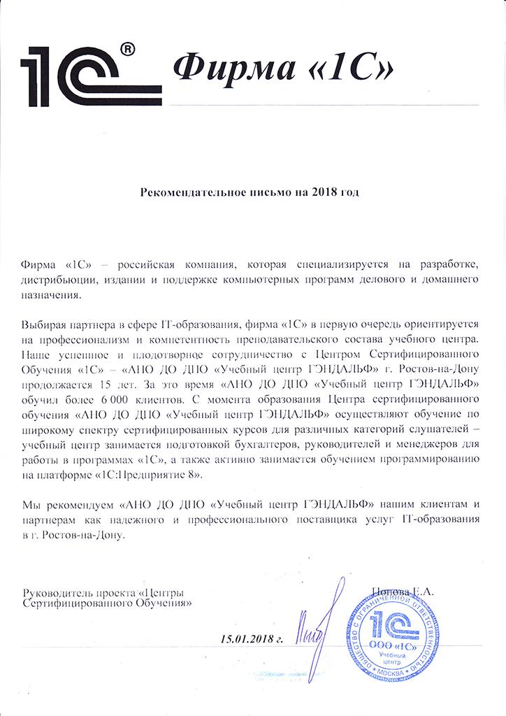 Ростов обучение программистов 1с установка доп лицензий 1с
