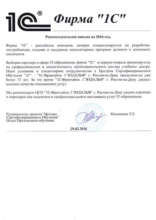 Ростов обучение программистов 1с обновление драйверов в 1с