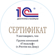«Центр сопровождения программ и информационных продуктов «1С»